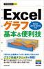 [表紙]今すぐ使えるかんたんmini<br/>Excel<wbr/>グラフ 基本&<wbr/>便利技<br/><span clas