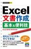 [表紙]今すぐ使えるかんたんmini<br/>Excel<wbr/>文書作成 基本&<wbr/>便利技<br/><span clas