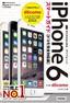 [表紙]ゼロからはじめる<br/>iPhone 6 スマートガイド ドコモ完全対応版