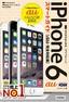 [表紙]ゼロからはじめる<br/>iPhone 6 スマートガイド au<wbr/>完全対応版