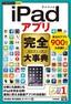 [表紙]今すぐ使えるかんたんPLUS+<br/>iPad<wbr/>アプリ 完全大事典
