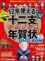 12年使える! 十二支プレミアム年賀状 DVD-ROM 2015年版