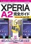 [表紙]Xperia A2 完全ガイド 260<wbr/>の超技