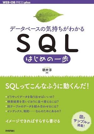 [表紙][データベースの気持ちがわかる]SQLはじめの一歩