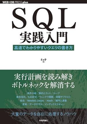 [表紙]SQL実践入門──高速でわかりやすいクエリの書き方