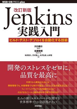 [表紙]改訂新版 Jenkins実践入門――ビルド・テスト・デプロイを自動化する技術