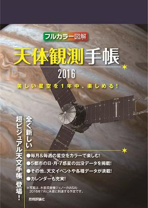天体観測手帳2016