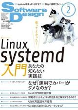 [表紙]Software Design 2015年2月号