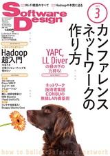 [表紙]Software Design 2015年3月号