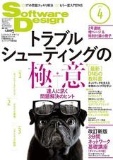 [表紙]Software Design 2015年4月号