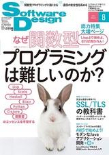 [表紙]Software Design 2015年8月号