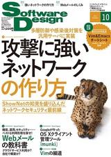 [表紙]Software Design 2015年10月号