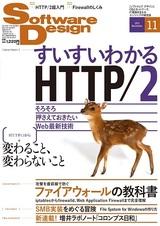 [表紙]Software Design 2015年11月号