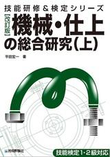 [表紙][改訂版]機械・仕上の総合研究(上)