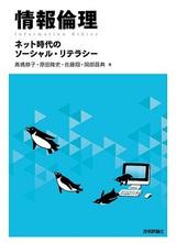 [表紙]情報倫理 〜ネット時代のソーシャル・リテラシー