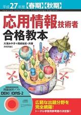 [表紙]平成27年度【春期】【秋期】応用情報技術者 合格教本