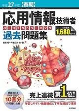 [表紙]平成27年度【春期】応用情報技術者 パーフェクトラーニング過去問題集