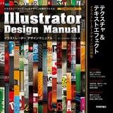 [表紙]Illustrator Design Manual テクスチャ&テキストエフェクト
