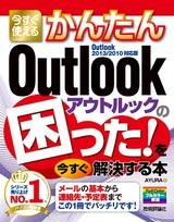 [表紙]今すぐ使えるかんたん Outlookの困った!を今すぐ解決する本 [Outlook 2013/2010対応版]
