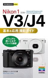 [表紙]今すぐ使えるかんたんmini Nikon 1 V3 / J4 基本&応用 撮影ガイド