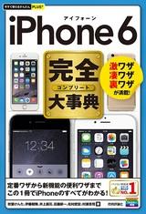 [表紙]今すぐ使えるかんたんPLUS+ iPhone 6 完全大事典