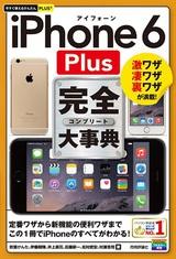 [表紙]今すぐ使えるかんたんPLUS+ iPhone 6 Plus 完全大事典