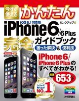 [表紙]今すぐ使えるかんたん iPhone 6/6 Plus 完全ガイドブック 困った解決&便利技