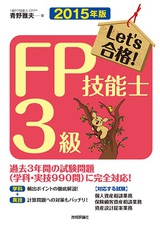 [表紙]2015年版 Let's 合格! FP技能士 3級