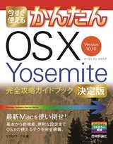 [表紙]今すぐ使えるかんたん OS X Yosemite 完全攻略ガイドブック [決定版]