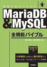 [表紙]MariaD