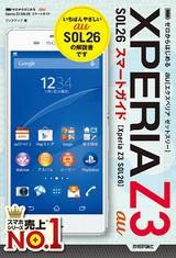 [表紙]ゼロからはじめる au Xperia Z3 SOL26 スマートガイド