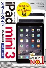 [表紙]ゼロからはじめる iPad mini 3 スマートガイド[iOS 8.1対応版]