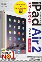 [表紙]ゼロからはじめる iPad Air 2 スマートガイド [iOS 8.1対応版]