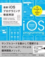 [表紙]最新iOSプログラミング徹底解説