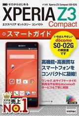 [表紙]ゼロからはじめる ドコモ Xperia Z3 Compact SO-02G スマートガイド