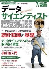 [表紙]データサイエンティスト養成読本 R活用編