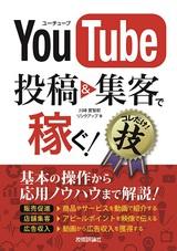 [表紙]YouTube 投稿&集客で稼ぐ! コレだけ!技