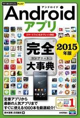 [表紙]今すぐ使えるかんたんPLUS+ Androidアプリ 完全大事典 2015年版 [スマートフォ