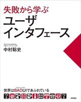 [表紙]失敗から学ぶユーザインタフェース 世界はBADUI(バッド・ユーアイ)であふれている