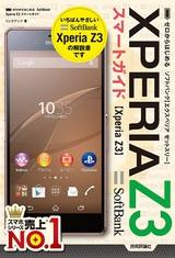 [表紙]ゼロからはじめる SoftBank  Xperia Z3 スマートガイド
