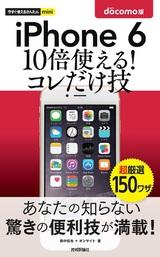 [表紙]今すぐ使えるかんたんmini iPhone 6 10倍使える! コレだけ技 docomo版