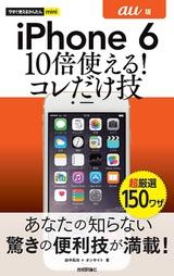 [表紙]今すぐ使えるかんたんmini iPhone 6 10倍使える! コレだけ技 au版