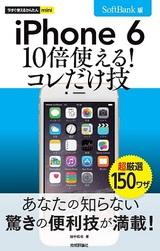 [表紙]今すぐ使えるかんたんmini iPhone 6 10倍使える! コレだけ技 SoftBank版
