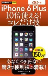 [表紙]今すぐ使えるかんたんmini iPhone 6 Plus 10倍使える! コレだけ技 au版