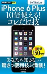 [表紙]今すぐ使えるかんたんmini iPhone 6 Plus 10倍使える! コレだけ技 SoftBank版