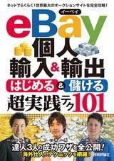 [表紙]eBay個人輸入&輸出 はじめる&儲ける 超実践テク