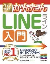 [表紙]今すぐ使えるかんたん LINE ライン 入門