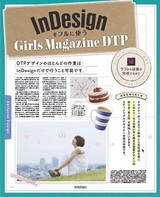 [表紙]InDesignをフルに使う Girls Magazine DTP