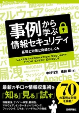 [表紙]事例から学ぶ情報セキュリティ――基礎と対策と脅威のしくみ