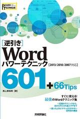 [表紙][逆引き]Word パワーテクニック 601 +66 Tips [2013/2010/2007対応]